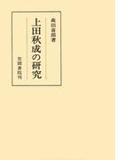 上田秋成の研究(笠間叢書)