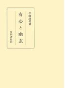 有心と幽玄(笠間叢書)