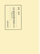 江戸時代女流文芸史 地方を中心に 旅日記編(笠間叢書)