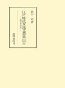 江戸時代女流文芸史 地方を中心に 和歌・俳諧・漢詩編(笠間叢書)