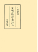 王朝の物語と漢詩文(笠間叢書)