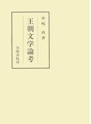 王朝文学論考(笠間叢書)