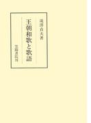 王朝和歌と歌語(笠間叢書)