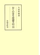 おくのほそ道論考(笠間叢書)