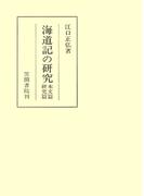 海道記の研究 本文篇 研究篇(笠間叢書)