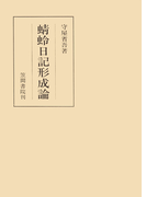 蜻蛉日記形成論(笠間叢書)