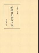 蜻蛉日記研究序説(笠間叢書)