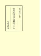 宮廷女流文学読解考 総論・中古編(笠間叢書)