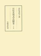 宮廷女流文学読解考 中世編(笠間叢書)