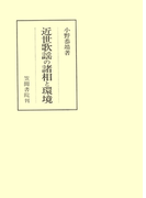 近世歌謡の諸相と環境(笠間叢書)