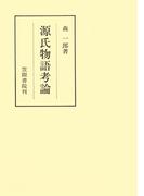 源氏物語考論(笠間叢書)