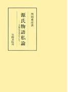 源氏物語私論 夕顔の巻を中心として(笠間叢書)