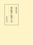 源氏物語 展開の方法(笠間叢書)