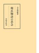 源氏物語の思念(笠間叢書)