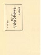 源氏物語の想像力 史実と虚構(笠間叢書)