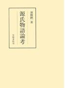 源氏物語論考(笠間叢書)