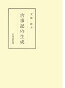 古事記の生成(笠間叢書)