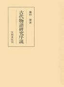 古代物語研究序説(笠間叢書)
