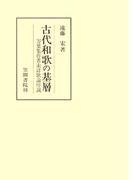古代和歌の基層 万葉集作者未詳歌論序説(笠間叢書)