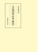 今昔物語集の形成と構造 補訂版(笠間叢書)