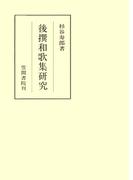 後撰和歌集研究(笠間叢書)