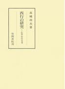 西行の研究 伝本・作品・享受(笠間叢書)