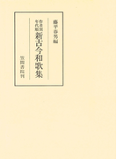 作者別年代順新古今和歌集(笠間叢書)