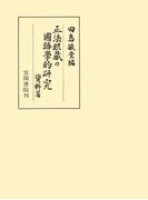 正法眼藏の國語學的研究 資料編(笠間叢書)