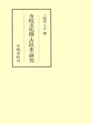 寺院文化圏と古往来の研究(笠間叢書)