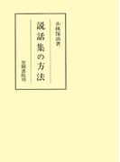 説話集の方法(笠間叢書)
