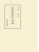 曽我物語生成論(笠間叢書)