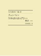 チェンバレン『日本語口語入門』第2版 翻訳 付索引(笠間叢書)