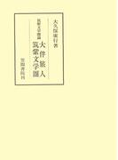 筑紫文学圏論 大伴旅人 筑紫文学圏(笠間叢書)