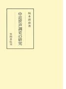 中近世声調史の研究(笠間叢書)
