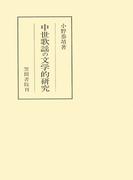 中世歌謡の文学的研究(笠間叢書)