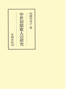中世初期歌人の研究(笠間叢書)