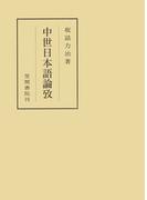 中世日本語論攷(笠間叢書)