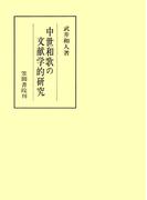 中世和歌の文献学的研究(笠間叢書)