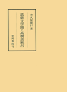 筑紫文学圏と高橋虫麻呂(笠間叢書)