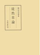 徒然草論(笠間叢書)