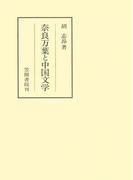 奈良万葉と中国文学(笠間叢書)