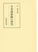 日本感靈録の研究(笠間叢書)