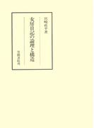女房日記の論理と構造(笠間叢書)