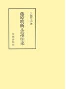 藤原明衡と雲州往来(笠間叢書)