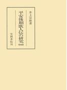 平安後期歌人伝の研究 増補版(笠間叢書)