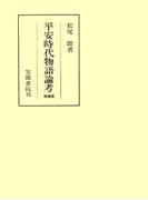 平安時代物語論考 増補版(笠間叢書)