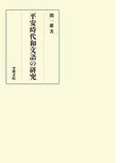 平安時代和文語の研究(笠間叢書)