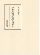 平安女流日記文学の研究 続編(笠間叢書)