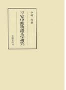 平安中期物語文学研究(笠間叢書)