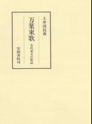 万葉東歌 古代東方の歌謡(笠間叢書)
